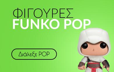 Funko Pop Φιγουρες